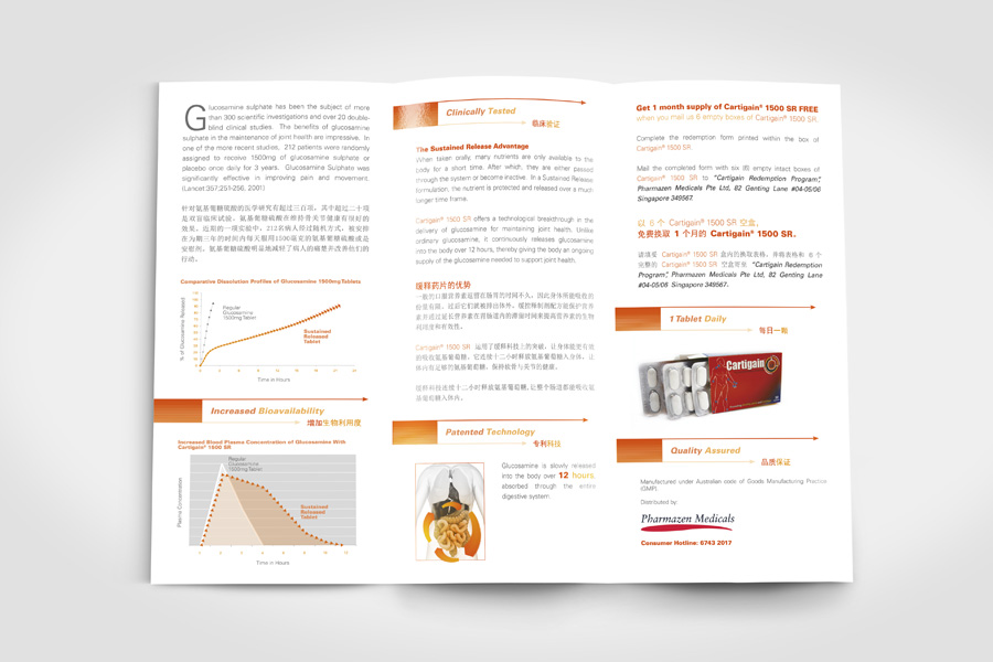 brochure-design-pharmazen-medicals-3
